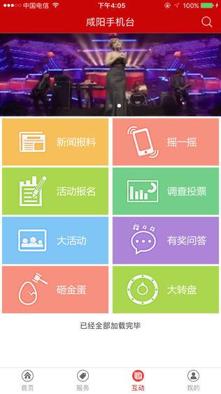 咸阳手机台软件截图1