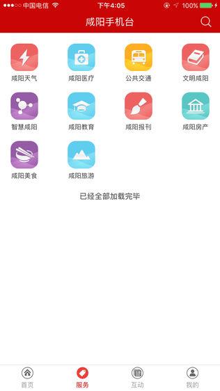 咸阳手机台软件截图2