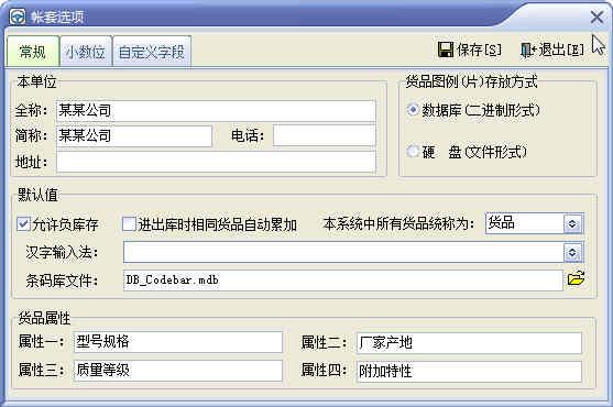 速拓仓库管理软件下载