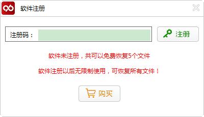 得力U盘数据恢复软件下载