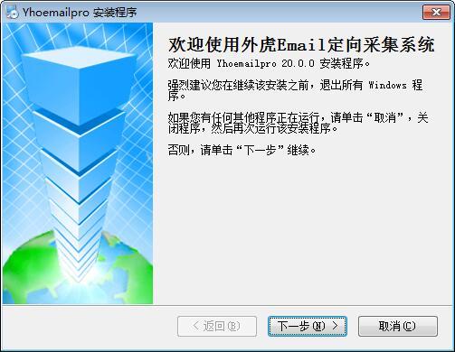 外虎Email地址定向采集系统下载