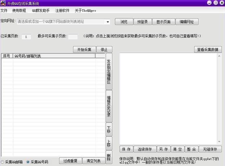 外虎QQ号码邮箱在线系统下载