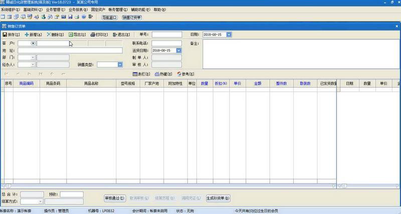精诚日化日杂专卖店管理系统下载