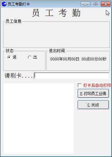 飞跃化妆品管理软件下载