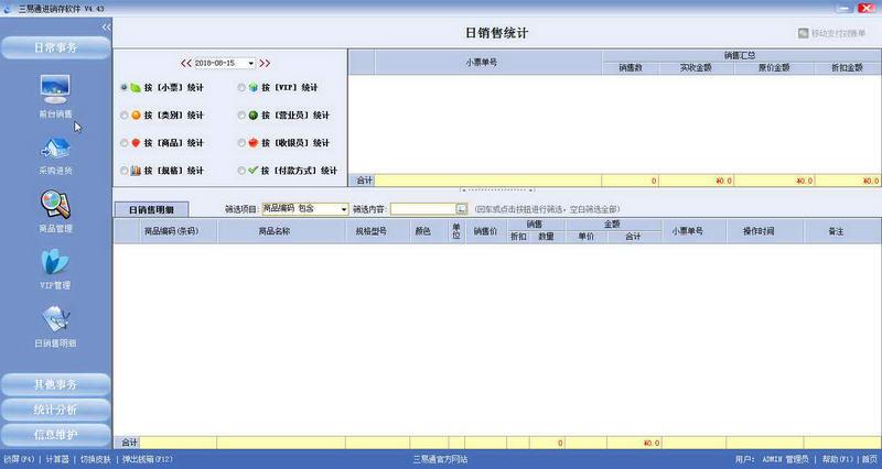 三易通化妆品店管理软件下载