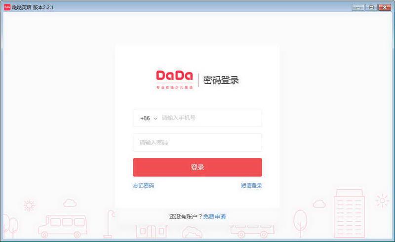 DaDa英语客户端下载