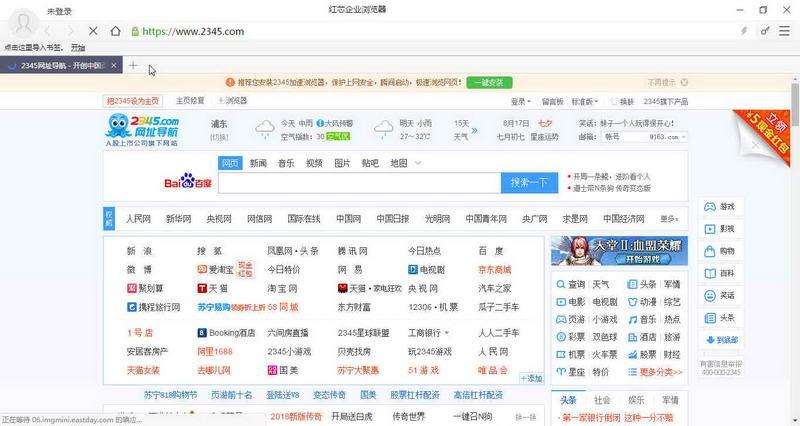 红芯企业浏览器下载