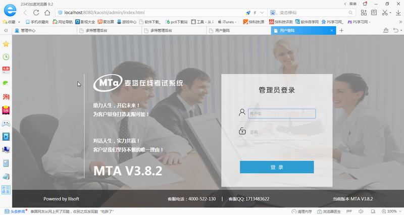 麦塔在线考试系统下载