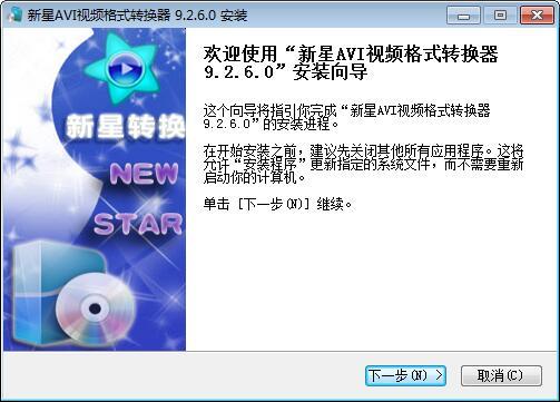 新星AVI视频格式转换器下载