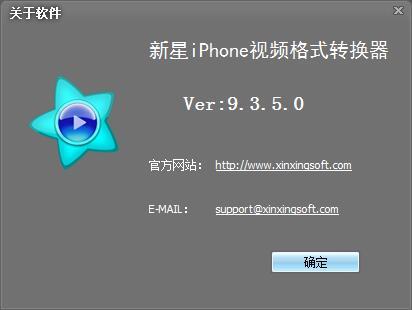 新星iPhone视频格式转换器下载