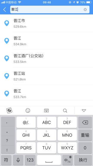 晋江停车软件截图1