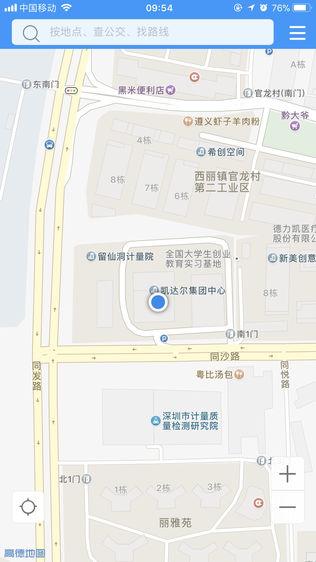 晋江停车软件截图0