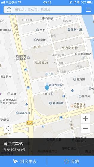 晋江停车软件截图2