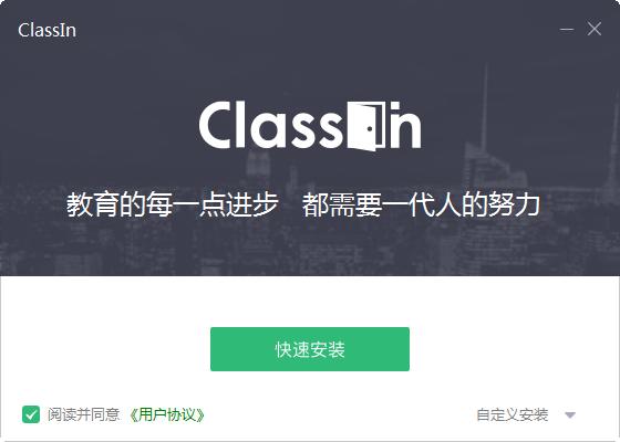 ClassIn在线教室下载