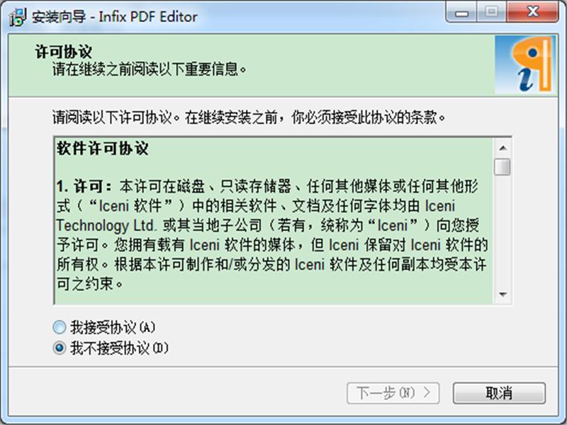 Infix PDF Editor下载