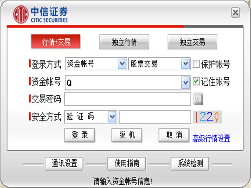 中信证券至信全能版网上交易系统下载