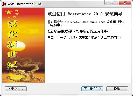 Restorator 2018下载