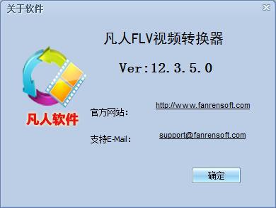 凡人FLV视频转换器下载