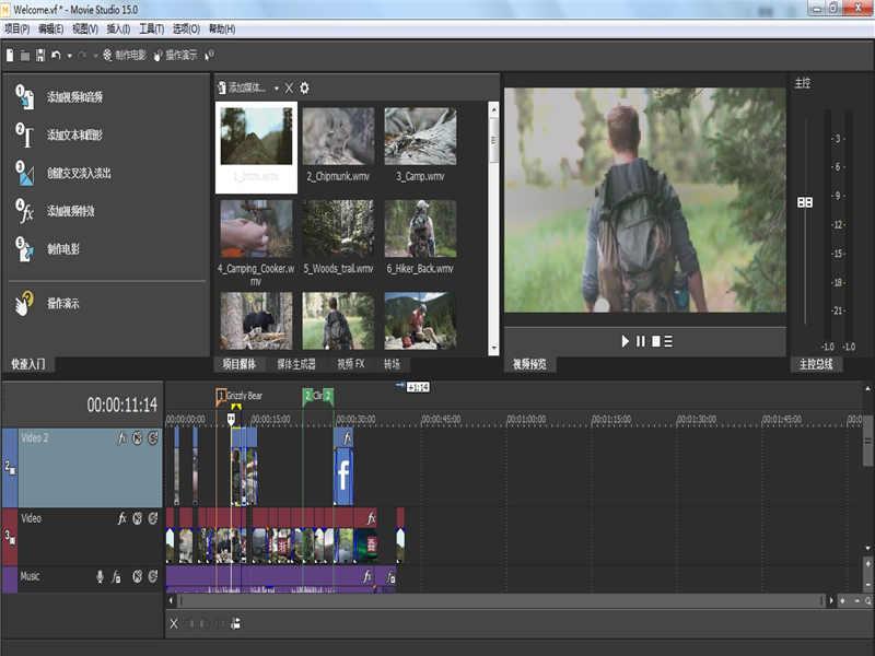 Movie Studio (视频制作软件) 64位下载