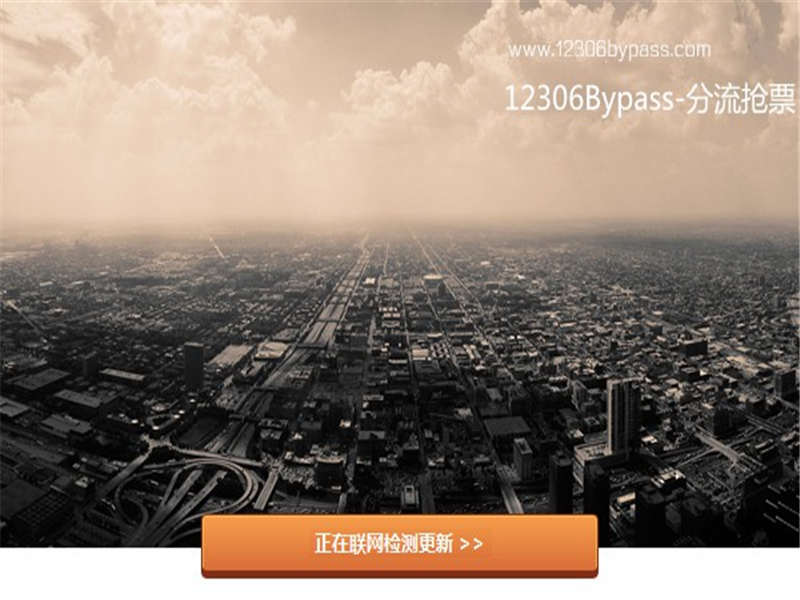 12306分流抢票软件下载