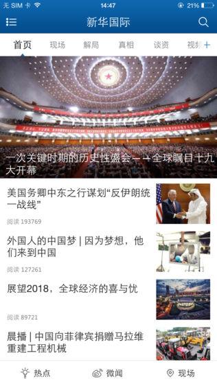 新华国际软件截图0