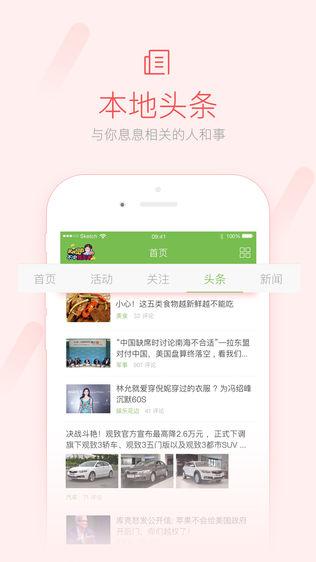 锦州新闻网软件截图0