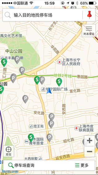 上海停车软件截图1