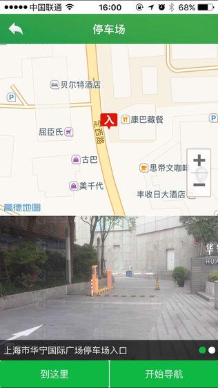 上海停车软件截图2