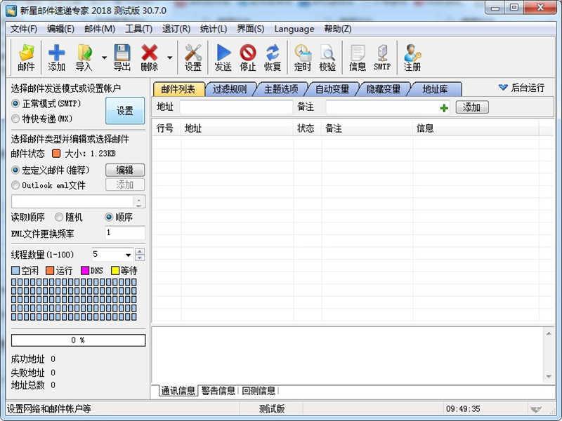 超级邮件群发机(新星邮件速递专家)下载