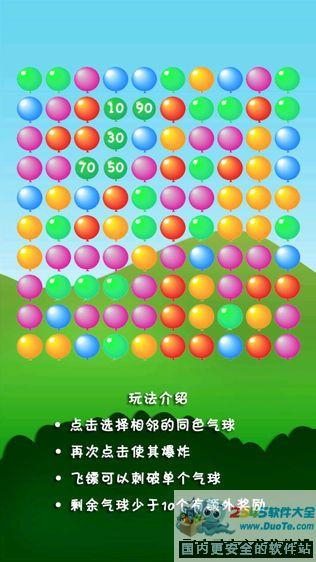 消灭气球软件截图1