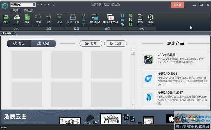 浩辰云图电脑版(CAD看图王)64位下载