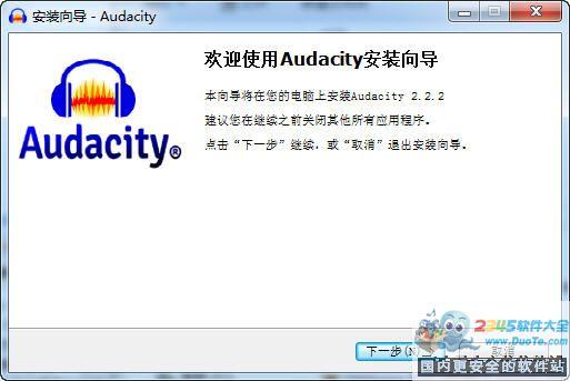 音频编辑录音器(Audacity)下载