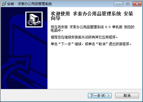 求索办公用品管理系统下载
