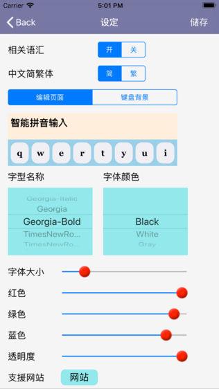 智能拼音输入软件截图2