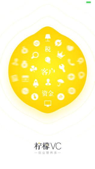 柠檬VC软件截图0