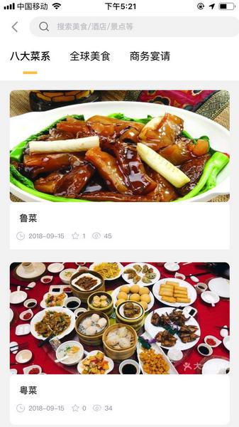 e会上海软件截图4