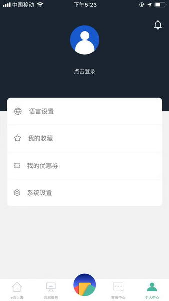 e会上海软件截图0