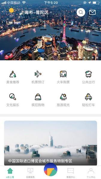 e会上海软件截图1