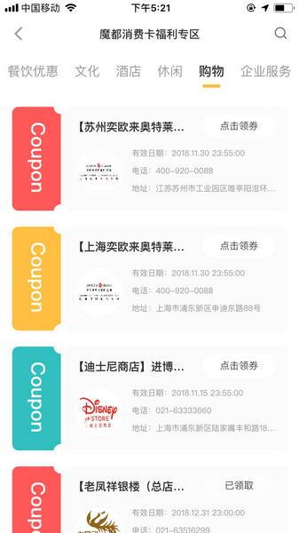 e会上海软件截图2