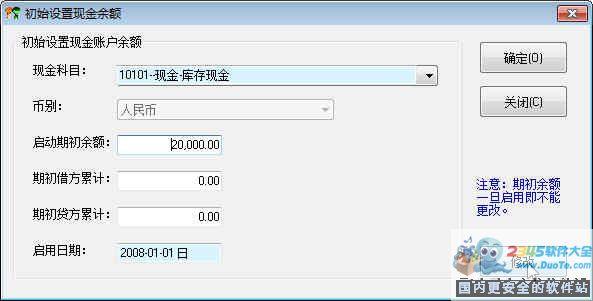 图布斯票据通打印管理软件下载