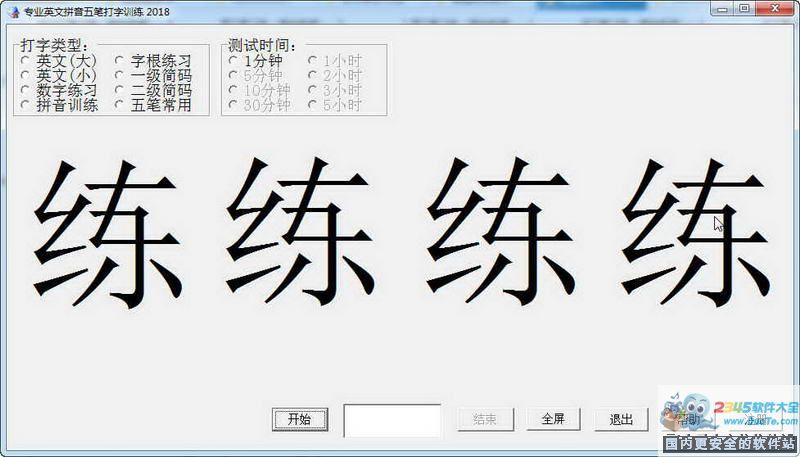 专业英文拼音五笔打字训练下载