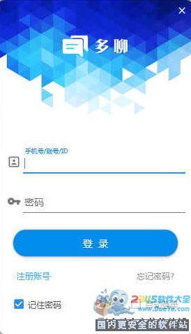多聊(微信pc版多开软件) 下载