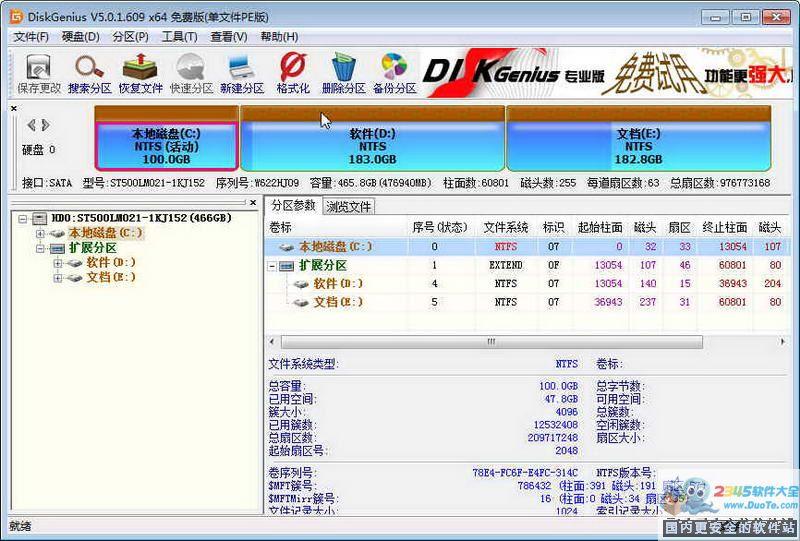 DiskGenius(磁盘数据管理恢复工具)下载