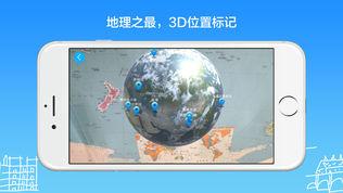 AR+地图软件截图2
