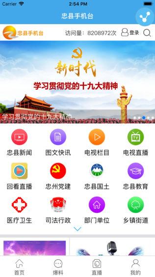 忠县手机台软件截图1
