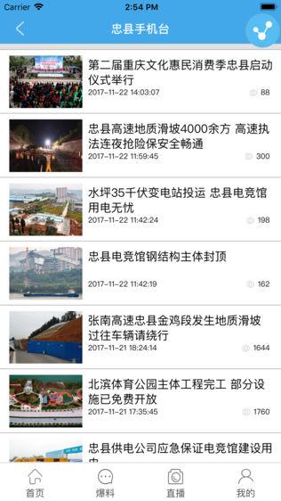 忠县手机台软件截图2