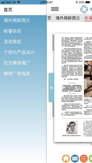 彼岸国际传媒软件截图2