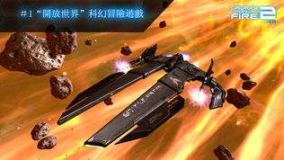 Galaxy on Fire 2! HD软件截图0