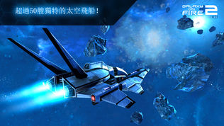 Galaxy on Fire 2! HD软件截图2