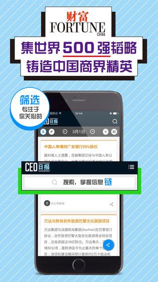 『CEO日报』软件截图1